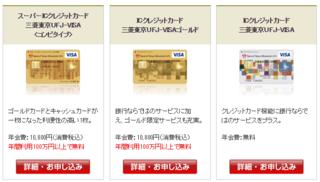 クレジットカード 三菱